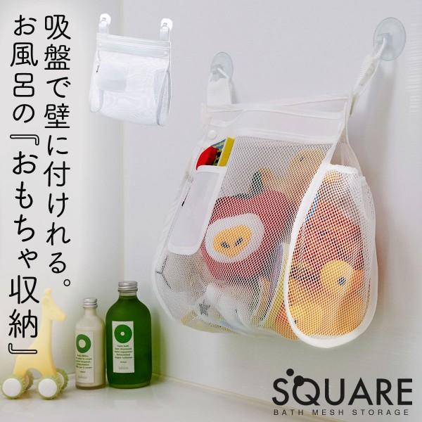 おもちゃ収納 お風呂 ネット 収納 キッズ お風呂おもちゃ袋   お風呂場 子供 おもちゃ入れ  スクエア