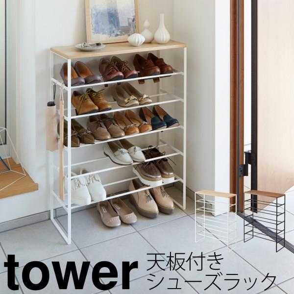 シューズラック 木製 省 スペース タワー 天板付きシュ…