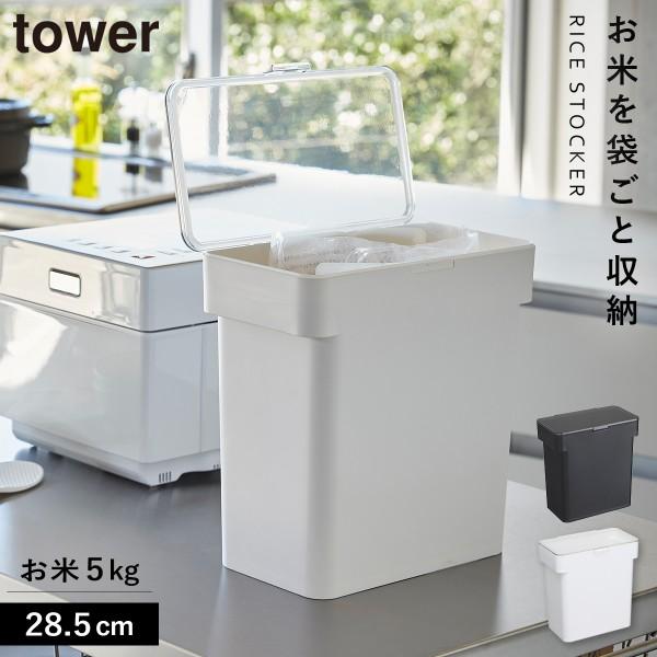 米びつ 5kg 密閉 おしゃれ 計量カップ 袋ごと米びつ 計量カップ付 タワー キッチン 白い 黒 tower
