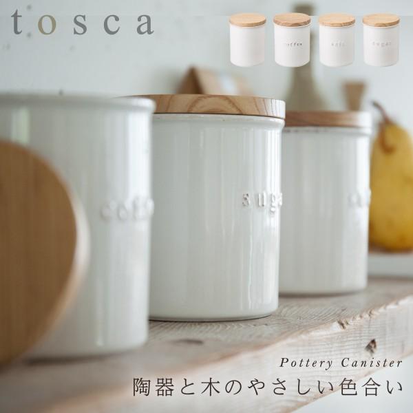 キャニスター 陶器 北欧 ストッカー 砂糖 塩 ナチュラル 陶器キャニスター トスカ tosca ホワイト 全4種類