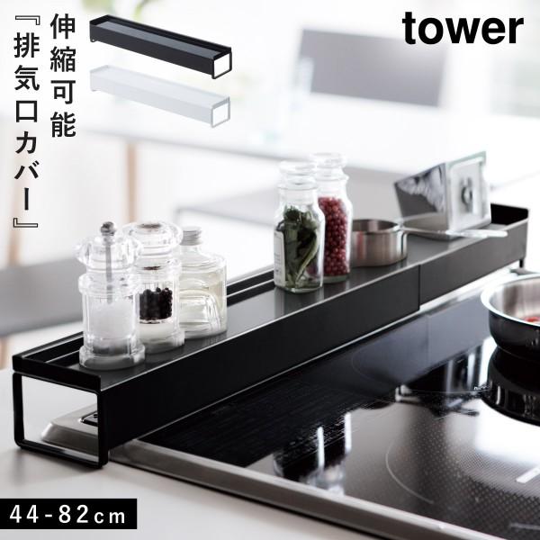 排気口カバー 調味料ラック スパイスラック コンロ奥 油汚れ 防ぐ 棚付き伸縮排気口カバー タワー キッチン 白い 黒 tower