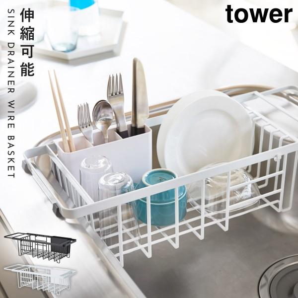 水切りラック 水切りかご 水切りカゴ 伸縮水切りワイヤー バスケット タワー 白い 黒 tower