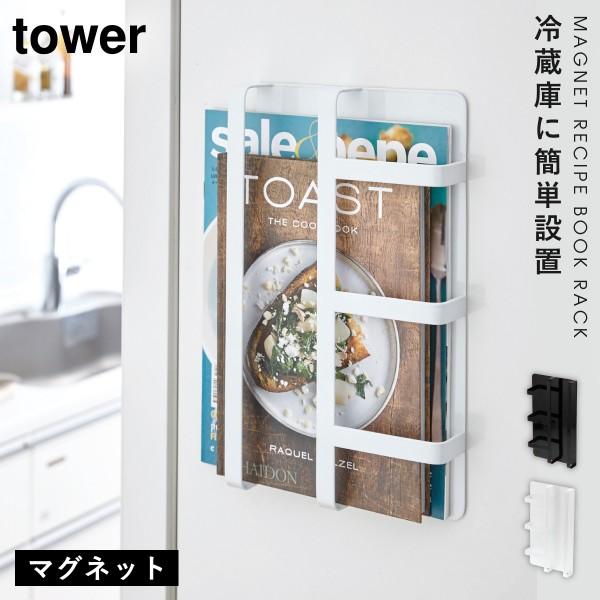冷蔵庫 マグネット ファイル ラック 冷蔵庫サイドラック マグネット レシピラック マグネット冷蔵庫サイドレシピラック タワー 白い 黒 tower