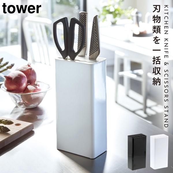 包丁 スタンド キッチンナイフ&はさみスタンド タワー 白い 黒 tower