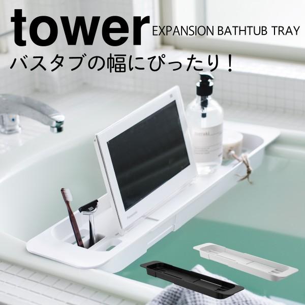 バスタブ ラック バスタブトレー お風呂 半身浴 テーブル 伸縮バスタブトレー タワー 白い 黒 tower 山崎実業