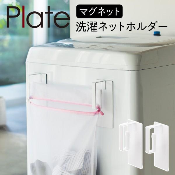 洗濯機横収納 マグネット マグネット洗濯ネットハンガ…