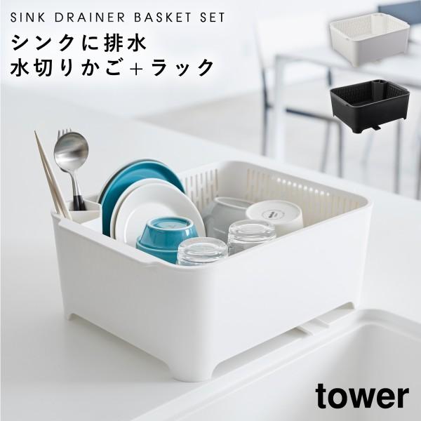 洗い桶 四角 キッチン 水切りラック 水切りセット タワー 白い 黒 tower
