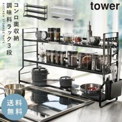 コンロ奥ラック キッチンラック コンロ奥ラック 3段 タワー キッチン 白い 黒 tower