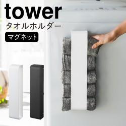 タオルホルダー マグネット 洗濯機 バスタオル 収納 ラック シンプル おしゃれ 見せる収納 脱衣所 サニタリー タオルホルダー タワー ブラック ホワイト 白い 黒 tower