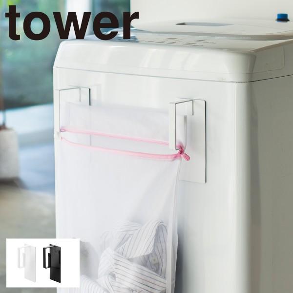 洗濯機横マグネット収納ラック 洗濯ネットかけ ハンガ…