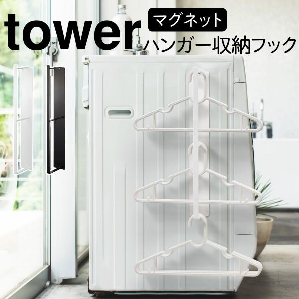 洗濯ハンガー 収納 物干しハンガー おしゃれ シンプル …
