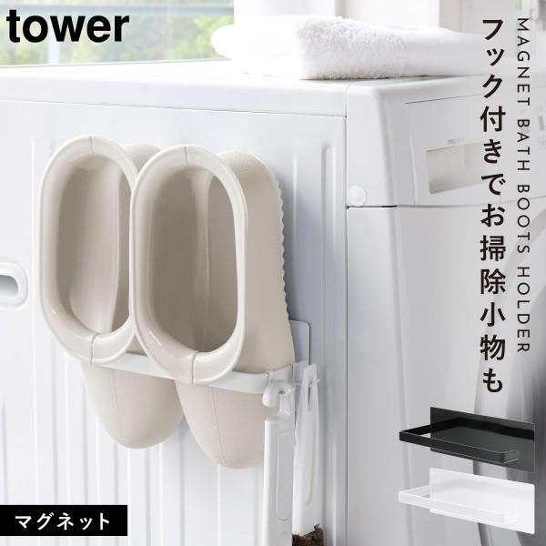 洗濯機横マグネット収納ラック バスブーツ ホルダー 収…