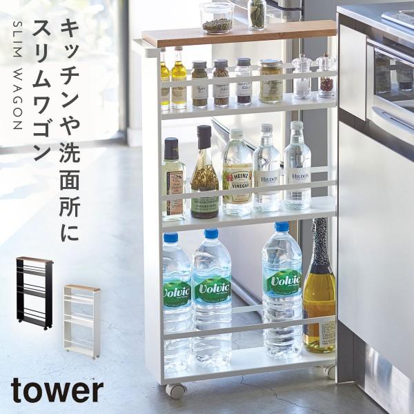 キッチンラック スリム 隙間収納 キッチン キャスター付き 収納 キッチンストッカー ハンドル付きスリムワゴン タワー キッチン 白い 黒 tower