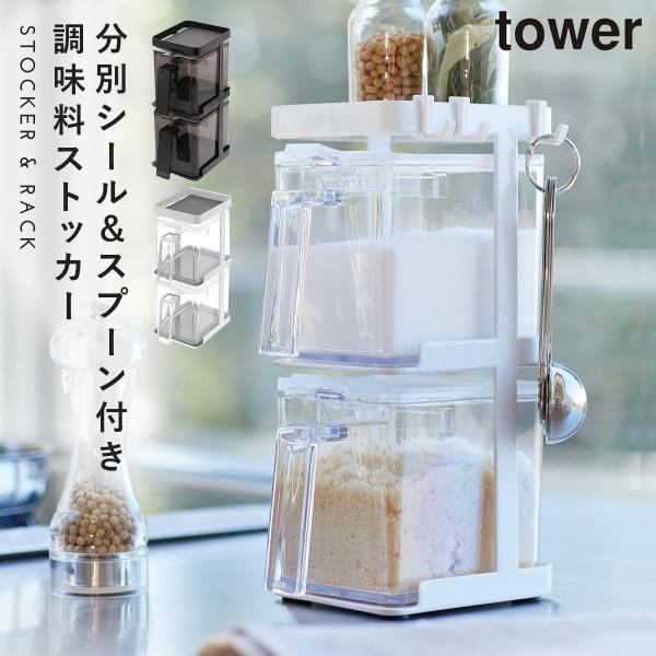 調味料ストッカー 砂糖 スパイスラック 調味料ラック  2個&ラック3段 セット スリム タワー 白い 黒 tower