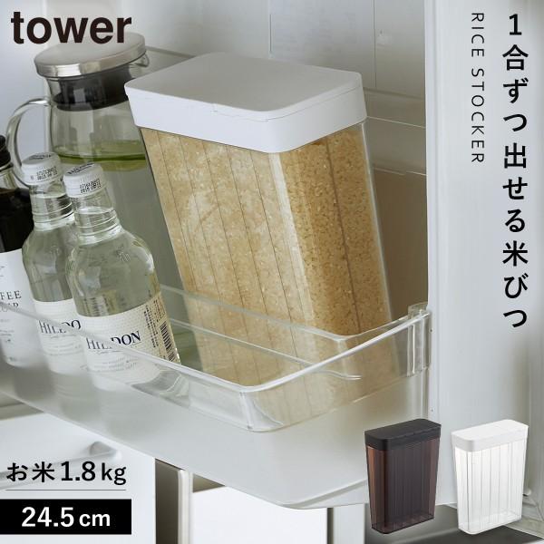 米びつ スリム 冷蔵庫 野菜室 おしゃれ 1合分別 冷蔵庫米びつ タワー キッチン 白い 黒 tower