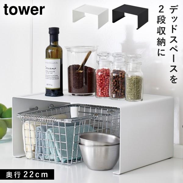 調味料ラック スリム コの字ラック 棚 おしゃれ キッチンラック スパイスラック キッチンスチール コの字ラック L TOWER タワー