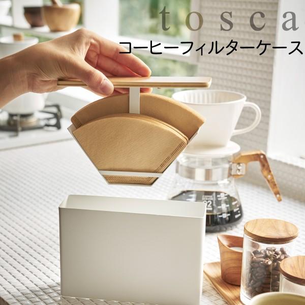 コーヒーフィルター ホルダー コーヒーペーパーフィルターケース ドリップ 収納 tosca トスカ 03802 コーヒーグッズ特集