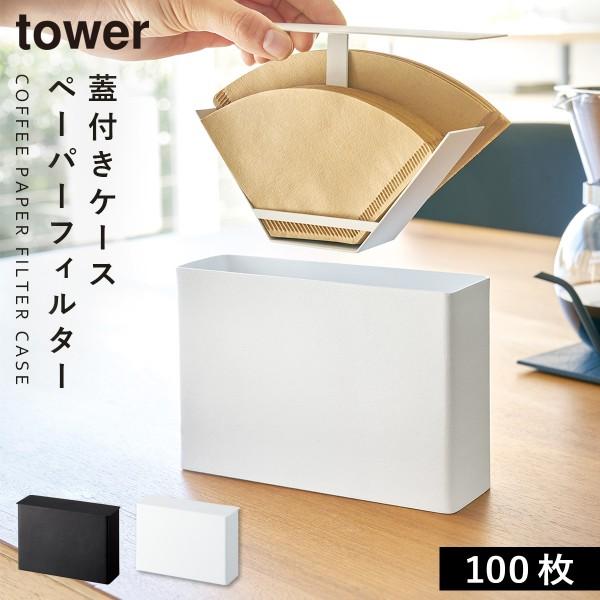 コーヒーペーパーフィルターケース コーヒーフィルター ホルダー ドリップ 収納 タワー 白い 黒 tower コーヒーグッズ特集