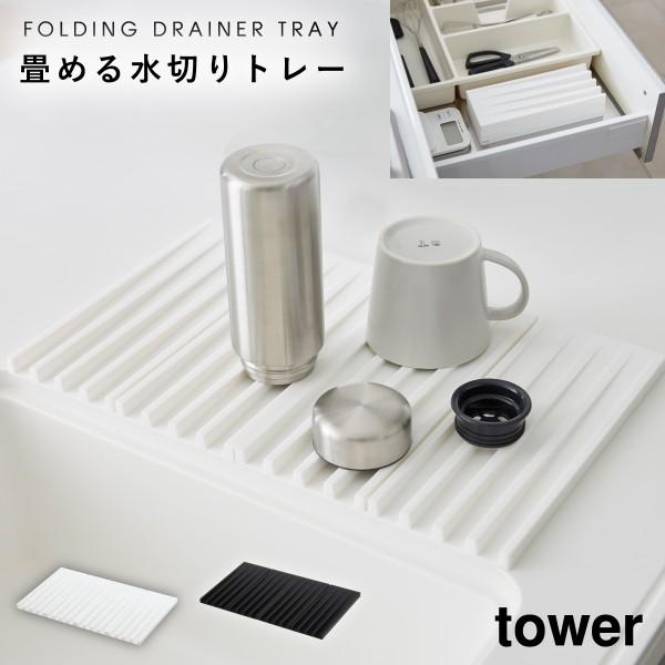 水切りマット 水きりラック シリコン 折り畳み水切りトレー タワー 白い 黒 tower