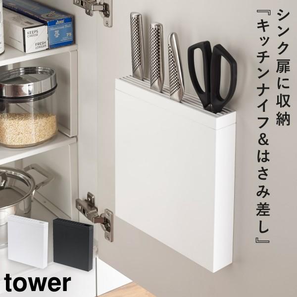 包丁 収納 包丁スタンド 包丁立て 包丁&キッチンばさみ差し タワー 白い 黒 tower