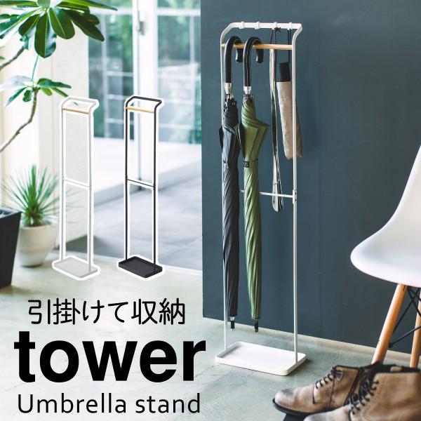 傘立て 傘たて おしゃれ 引っ掛けアンブレラスタンド タワー 白い 黒 tower 山崎実業
