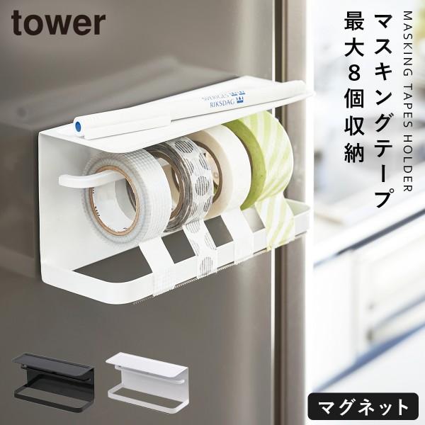 マスキングテープカッター マスキングテープ カッター マグネットマスキング テープホルダー タワー 白い 黒 tower
