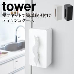 ティッシュケース 壁掛け マグネット 鼻セレブ対応 冷蔵庫 おしゃれ マグネットティッシュケース タワー 白い 黒 tower 山崎実業