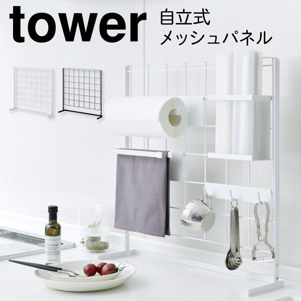 キッチンラック 自立式メッシュパネル キッチン小物 収納 パネル 壁掛け キッチン自立式メッシュパネル タワー 白い 黒 tower