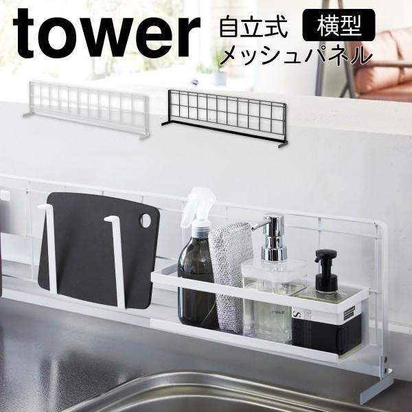 自立式メッシュパネル キッチン 収納 パネル 壁掛け キッチン自立式メッシュパネル 横型 タワー tower