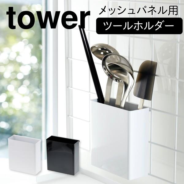 キッチンツールスタンド キッチンツール 収納 ラック 自立式メッシュパネル用 ツールホルダー タワー 白い 黒 tower