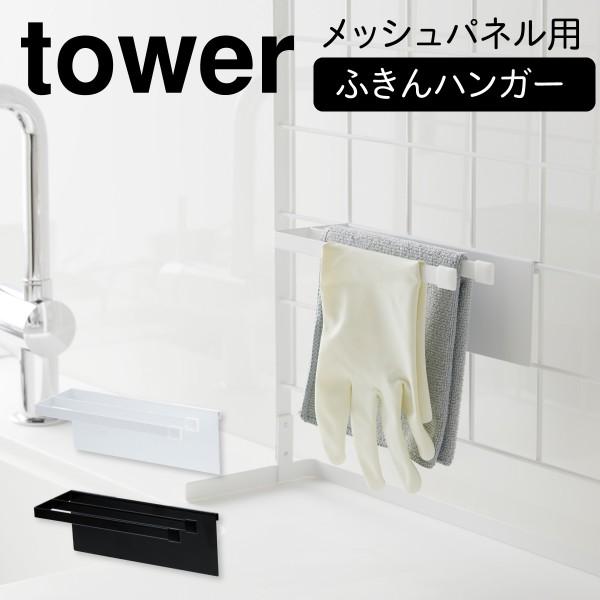 ふきん 掛け 布巾 収納 自立式メッシュパネル用 布巾ハンガー タワー 白い 黒 tower