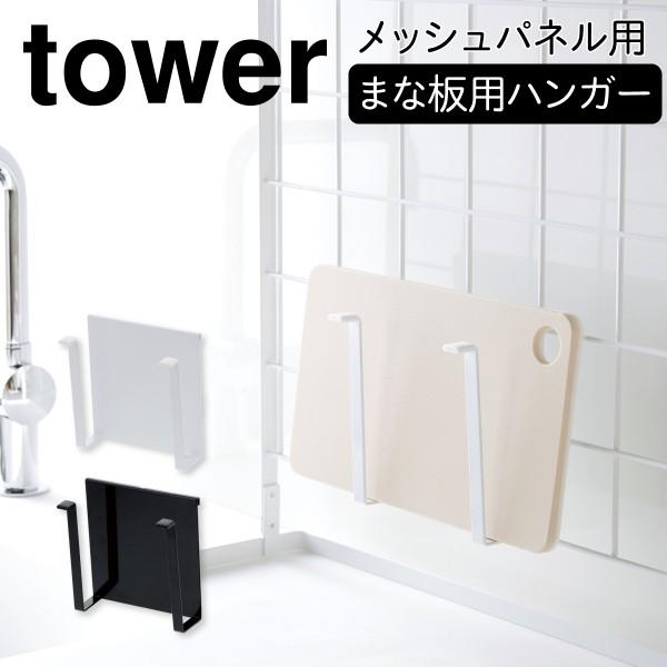 まな板スタンド まな板立て まな板 スタンド 収納 自立式メッシュパネル用 まな板ハンガー タワー 白い 黒 tower