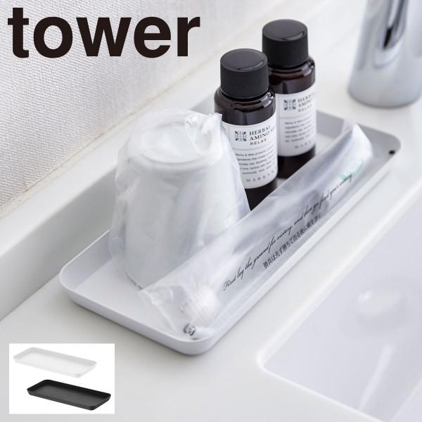 アメニティケース 小物入れ 洗面所 メタルトレー タワー L 白い 黒 tower 山崎実業