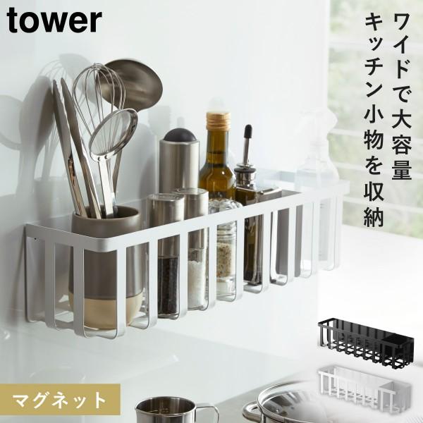冷蔵庫 マグネット 収納 冷蔵庫横マグネットワイド収納バスケット タワー tower ホワイト ブラック