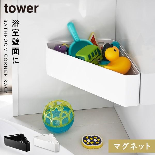 おもちゃ入れ おもちゃ 収納 お風呂場 マグネット 磁石…