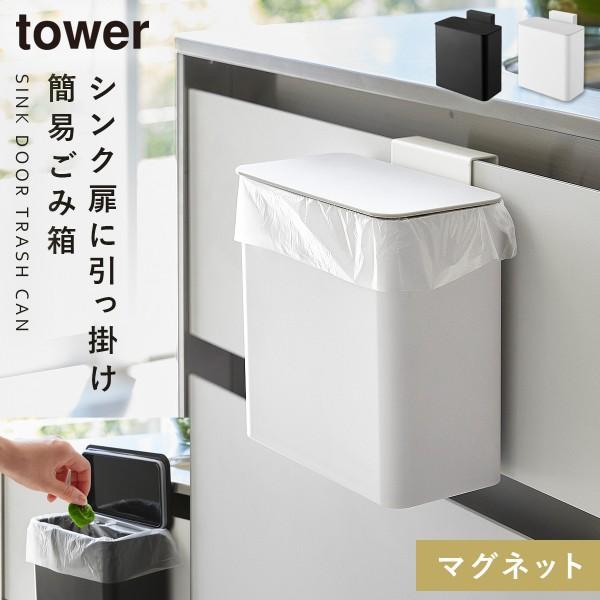 ゴミ箱 キッチン マグネット シンク扉 おしゃれ マグネット&シンク扉ゴミ箱 タワー tower シンプル ホワイト ブラック