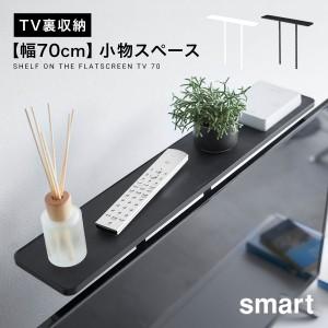 リモコン 収納 テレビ台 薄型テレビ上ラック スマート …
