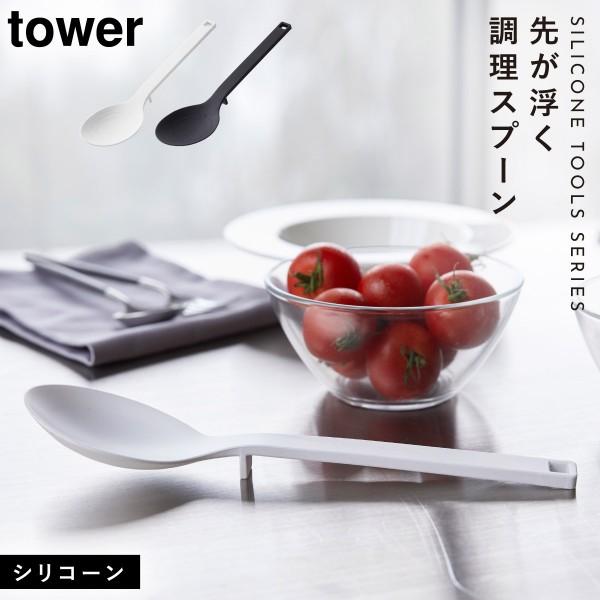 ターナー シリコン シリコンターナー おしゃれ シリコーン調理スプーン タワー tower シンプル ホワイト ブラック