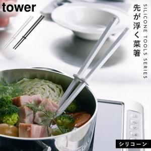 菜箸 シリコン おしゃれ シリコーン菜箸 タワー tower …