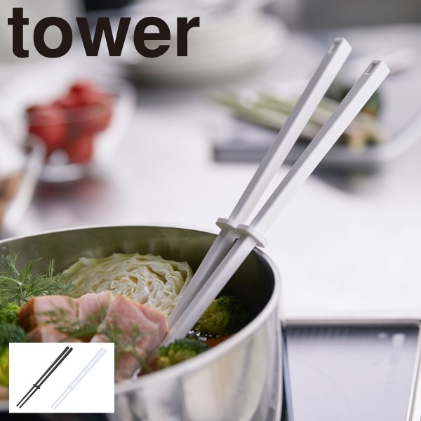 菜箸 シリコン おしゃれ シリコーン菜箸 タワー tower シンプル ホワイト ブラック 山崎実業 yamazaki