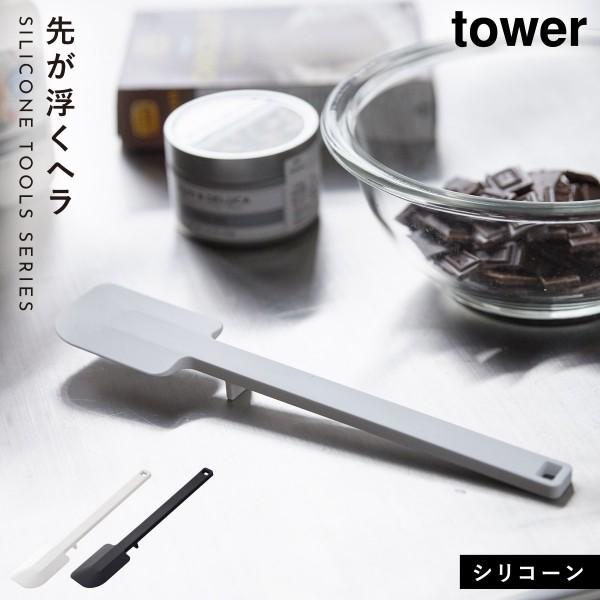 ターナー シリコン スパチュラ へら おしゃれ シリコーンスパチュラ タワー tower シンプル ホワイト ブラック 山崎実業 yamazaki