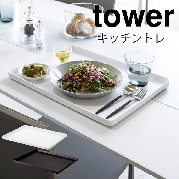 トレー カフェ お盆 ランチョンマット おしゃれ タワー tower ホワイト ブラック