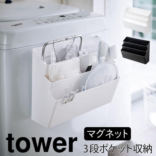 洗濯機横マグネット収納ラック 洗濯機横 マグネット 収…