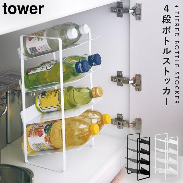 ボトルストッカー ボトル ラック シンク下 洗面下 収納 シンク下ボトルストッカー4段 タワー tower ホワイト ブラック