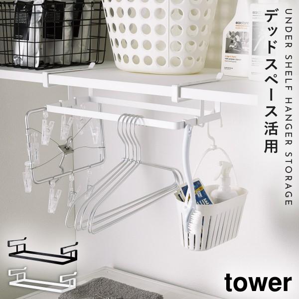 ハンガー 収納 棚下ハンガー収納 タワー tower ホワイ…