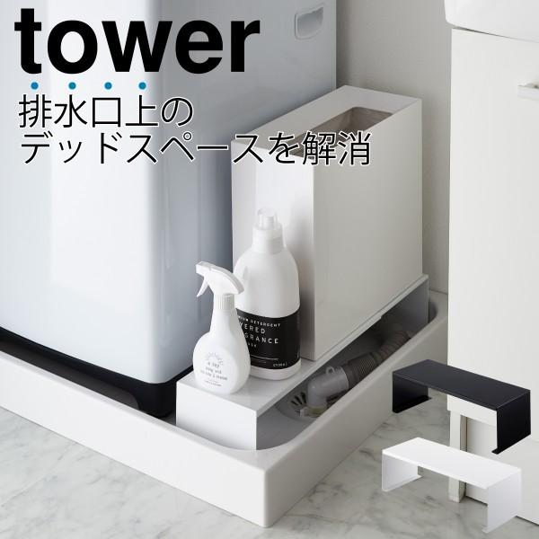 洗濯機横 隙間 収納 ラック すき間収納 伸縮洗濯機排水…