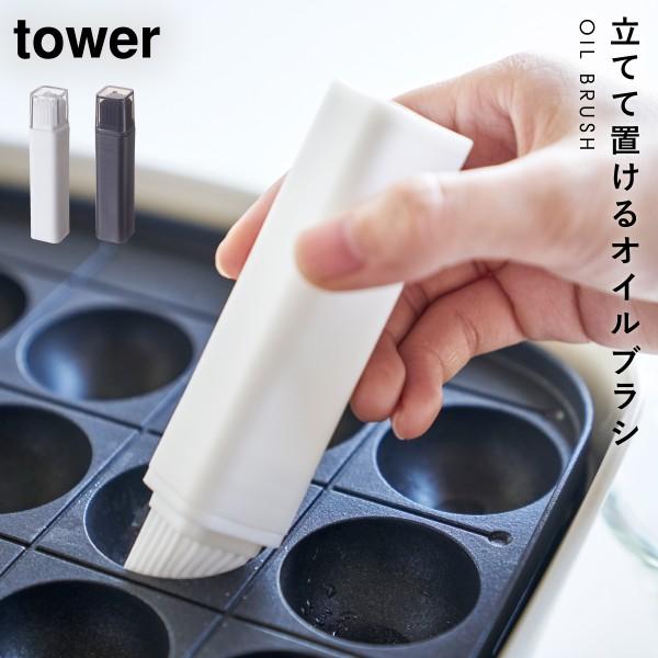 油ひき シリコン オイルブラシ フタ付き油引き タワー tower ホワイト ブラック