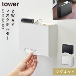 マスクケース マグネット マスク 収納 ボックス マスクホルダー マスク 収納 マスク入れ マグネット タワー tower シンプル ホワイト ブラック