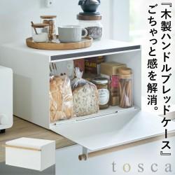 ブレッドケース 北欧 パンケース 大容量 トスカ 山崎実業 tosca ブレッドボックス キッチン収納 収納ボックス パンケース パンカバー 食パン 27L 保存 ホワイト 白