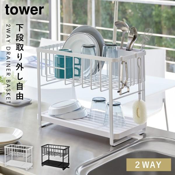 水切りラック シンク上 2段 ツーウェイ 水切りワイヤーバスケット 2段 タワー tower 山崎実業 yamazaki